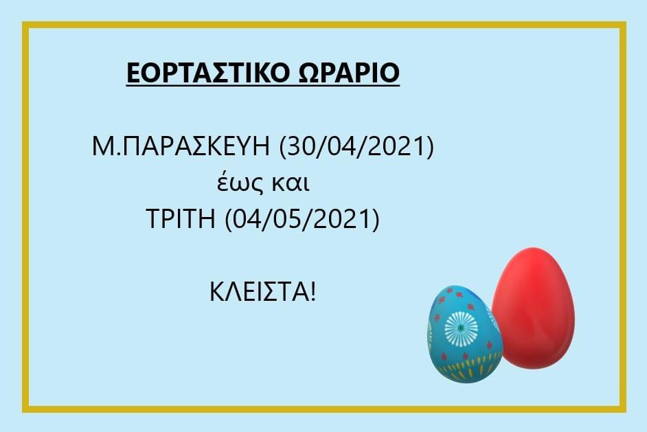 εορταστικό ωράριο 2021